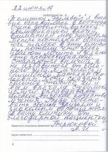 moskoy11